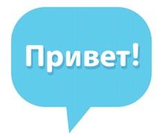 Hello in Russian